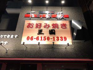 阪急三国駅に新店舗オープン♪